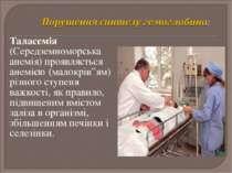 """Таласемія (Середземноморська анемія) проявляється анемією (малокрів""""ям) різно..."""