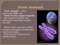 Генні мутації – зміна структури ДНК гена Генні (молекулярні) хвороби – це спа...