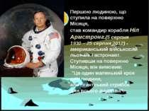 Першою людиною, що ступила на поверхню Місяця, став командир корабля Ніл Армс...