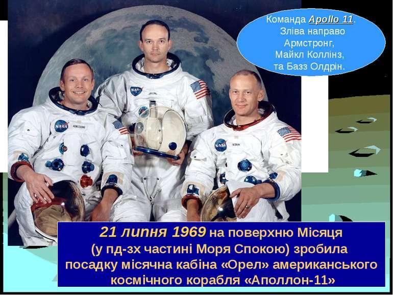 21 липня 1969 на поверхню Місяця (у пд-зх частині Моря Спокою) зробила посадк...