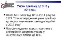 """Умови прийому до ВНЗ у 2012 році Наказ МОНМСУ від 12.10.2011 року № 1179 """"Про..."""
