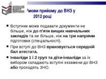 Умови прийому до ВНЗ у 2012 році Вступник може подавати документи не більше, ...