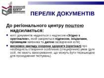 ПЕРЕЛІК ДОКУМЕНТІВ До регіонального центру поштою надсилається: копії докумен...