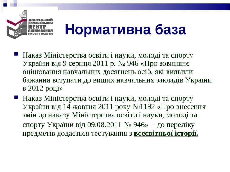 Нормативна база Наказ Міністерства освіти і науки, молоді та спорту України в...