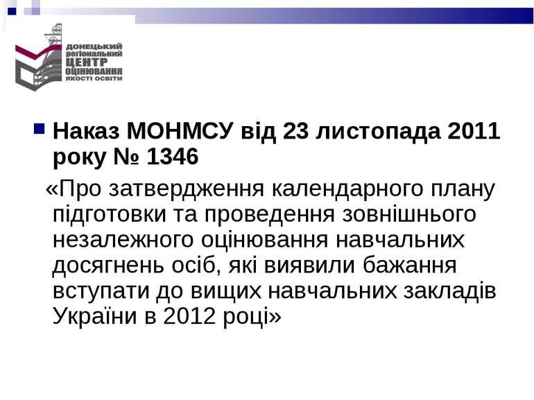 Наказ МОНМСУ від 23 листопада 2011 року № 1346 «Про затвердження календарного...