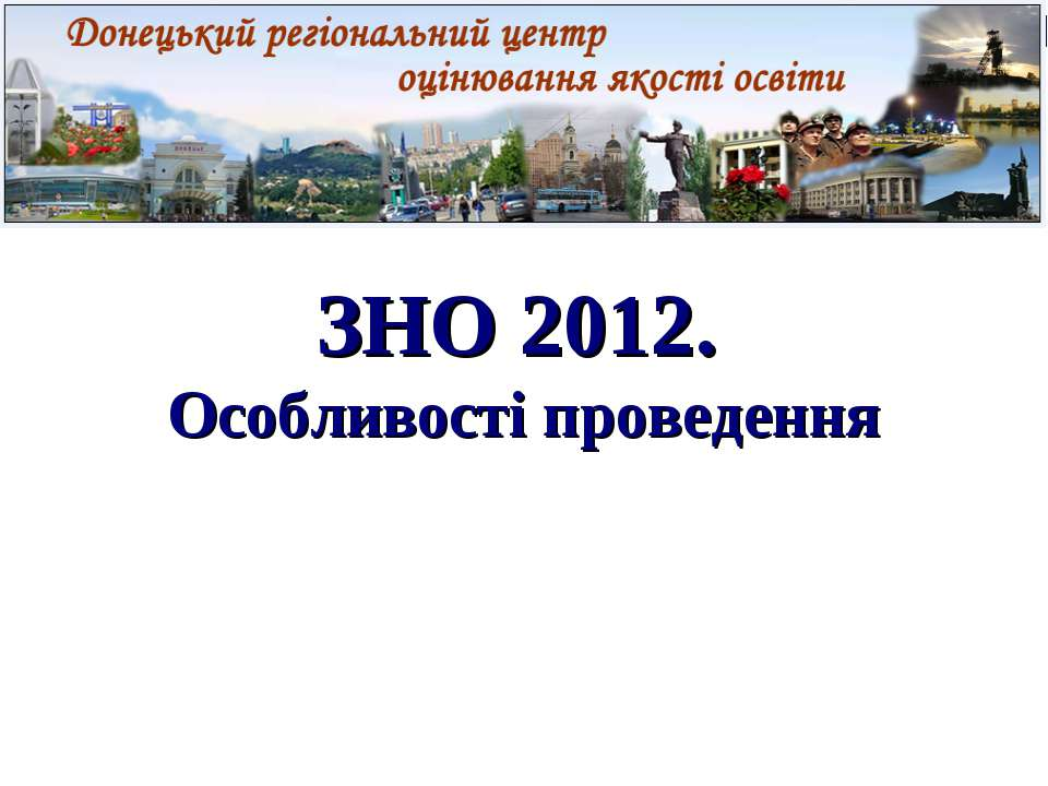 ЗНО 2012. Особливості проведення