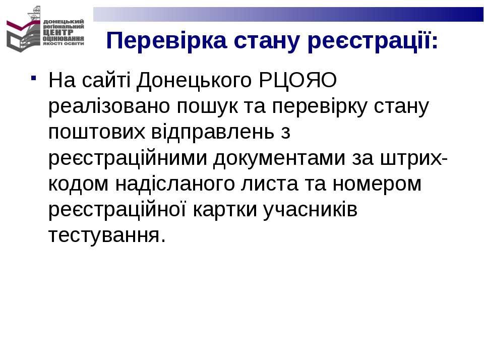 Перевірка стану реєстрації: На сайті Донецького РЦОЯО реалізовано пошук та пе...