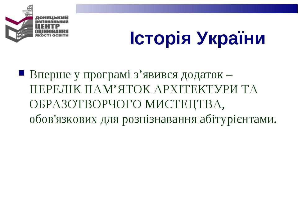 Історія України Вперше у програмі з'явився додаток – ПЕРЕЛІК ПАМ'ЯТОК АРХІТЕК...
