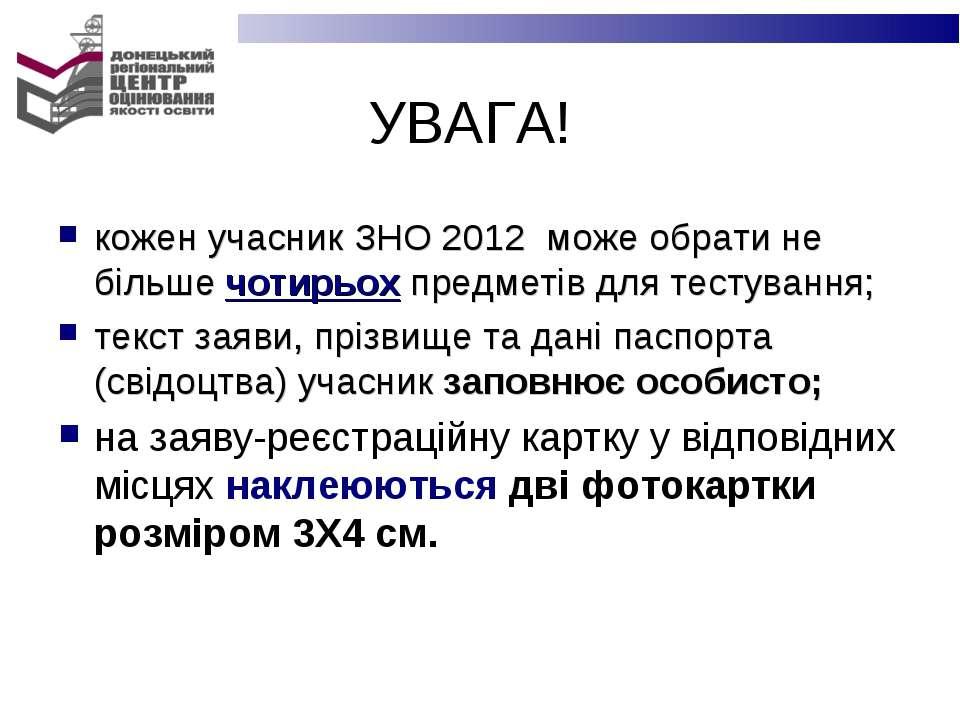 УВАГА! кожен учасник ЗНО 2012 може обрати не більше чотирьох предметів для те...