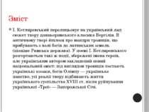 Зміст І. Котляревський перелицьовує на український лад сюжет твору давньоримс...