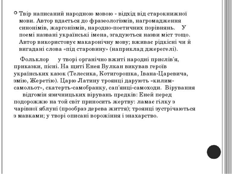 Твір написаний народною мовою - відхід від старокнижної мови. Автор вдається ...