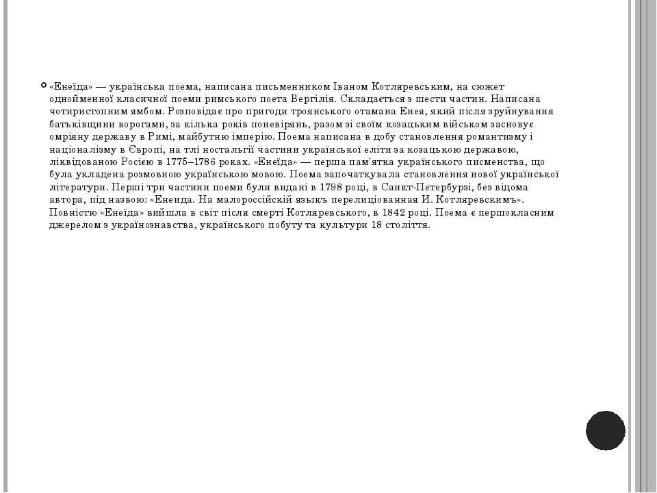 «Енеїда» — українська поема, написана письменником Іваном Котляревським, на с...