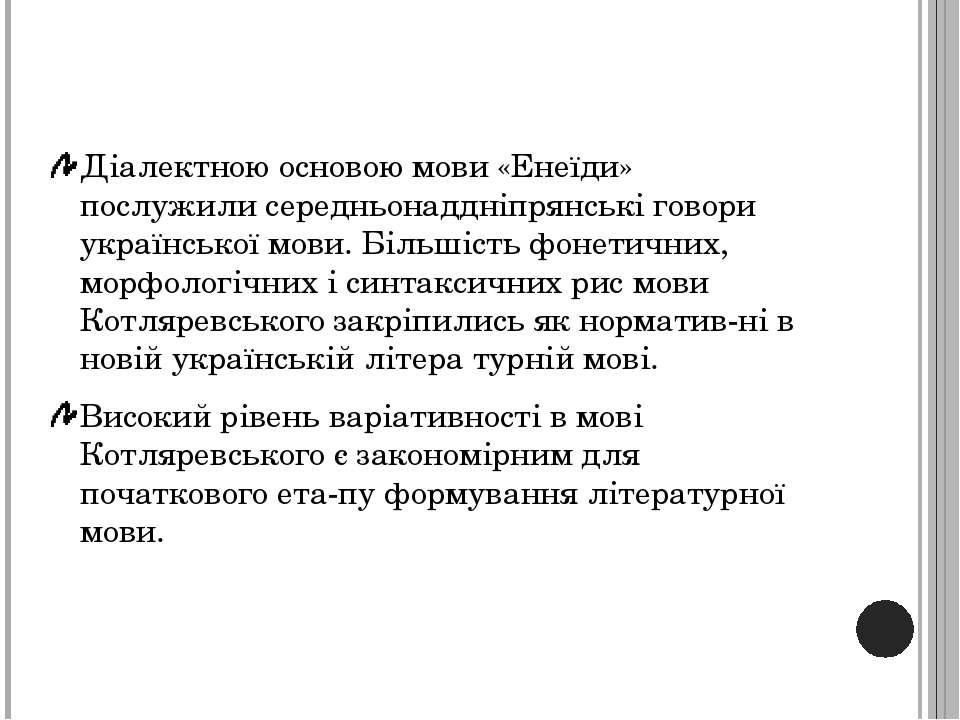 Діалектною основою мови «Енеїди» послужили середньонаддніпрянські говори укра...