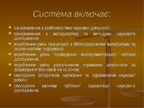 Система включає: ознайомлення з особливостями наукової діяльності; ознайомлен...
