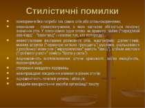 Стилістичні помилки повторення без потреби тих самих слів або спільнокореневи...