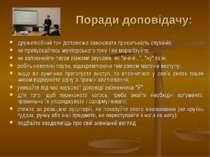 Поради доповідачу: дружелюбний тон допоможе завоювати прихильність слухачів; ...