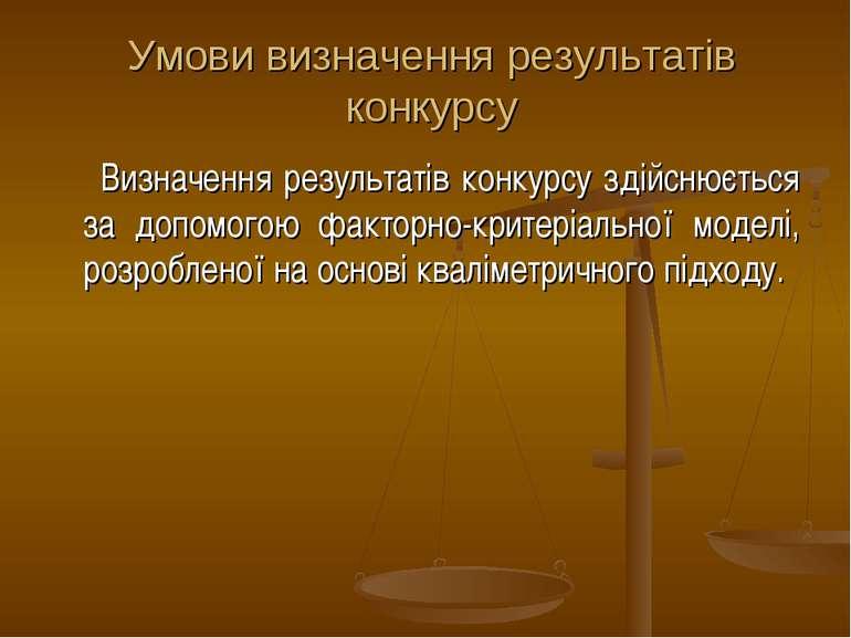 Умови визначення результатів конкурсу Визначення результатів конкурсу здійсню...