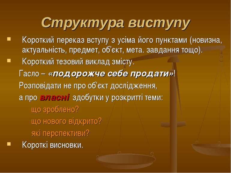 Структура виступу Короткий переказ вступу з усіма його пунктами (новизна, акт...