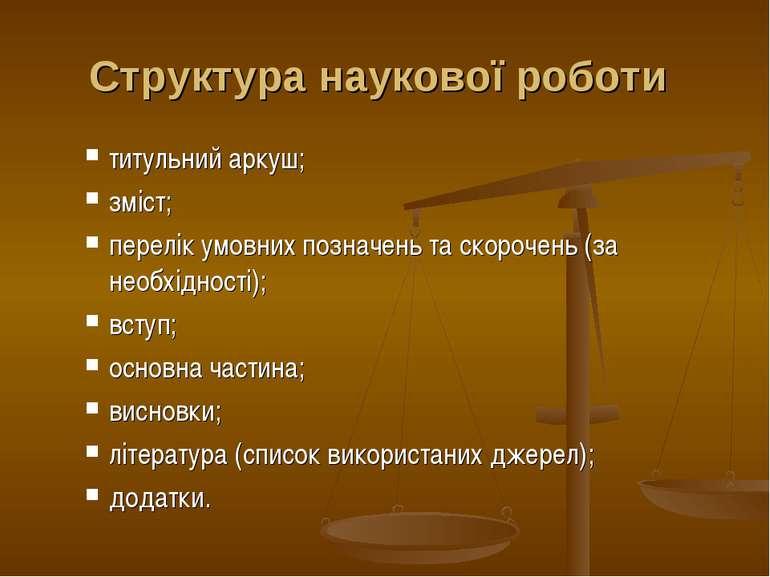 Структура наукової роботи титульний аркуш; зміст; перелік умовних позначень т...