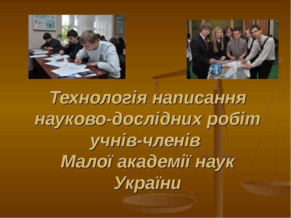 Технологія написання науково-дослідних робіт учнів-членів Малої академії наук...