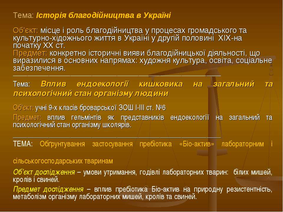 Тема: Історія благодійництва в Україні Об'єкт: місце і роль благодійництва у ...