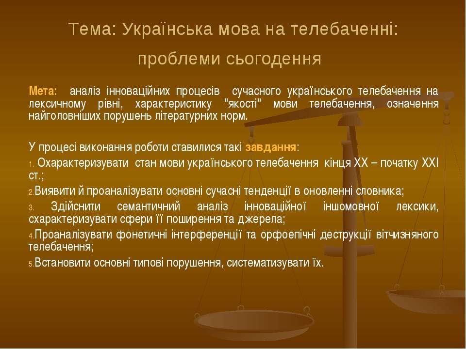 Тема: Українська мова на телебаченні: проблеми сьогодення Мета: аналіз іннова...