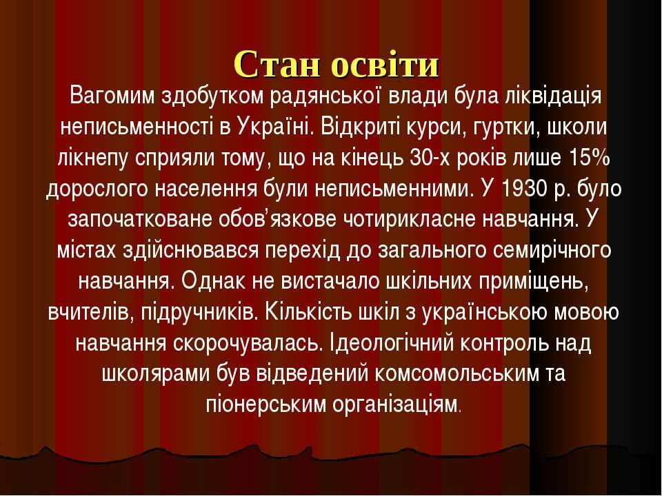 Стан освіти Вагомим здобутком радянської влади була ліквідація неписьменності...