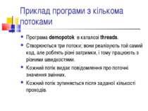 Приклад програми з кількома потоками Програма demopotok в каталозі threads. С...