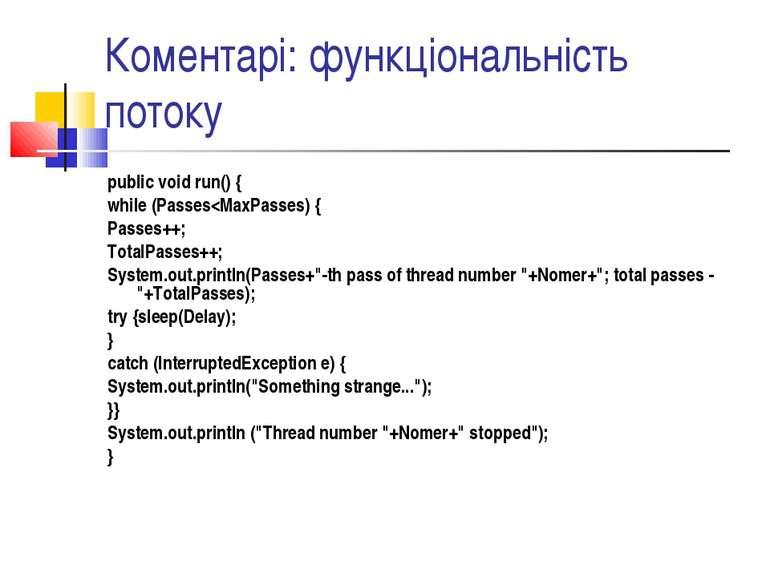 Коментарі: функціональність потоку public void run() { while (Passes