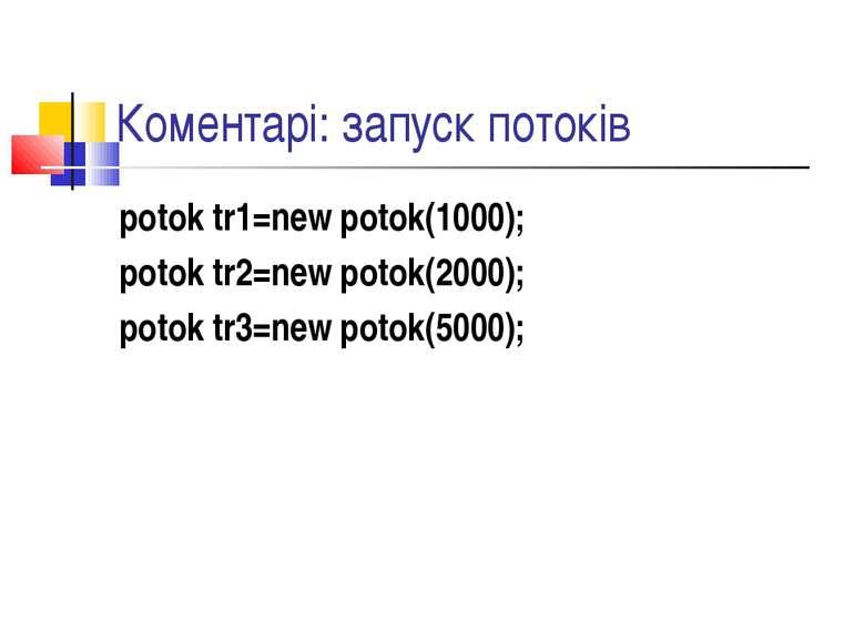 Коментарі: запуск потоків potok tr1=new potok(1000); potok tr2=new potok(2000...