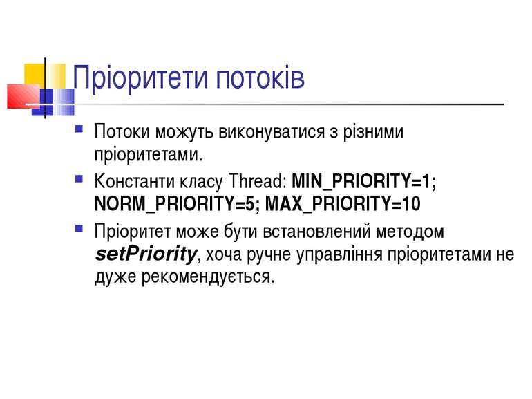 Пріоритети потоків Потоки можуть виконуватися з різними пріоритетами. Констан...
