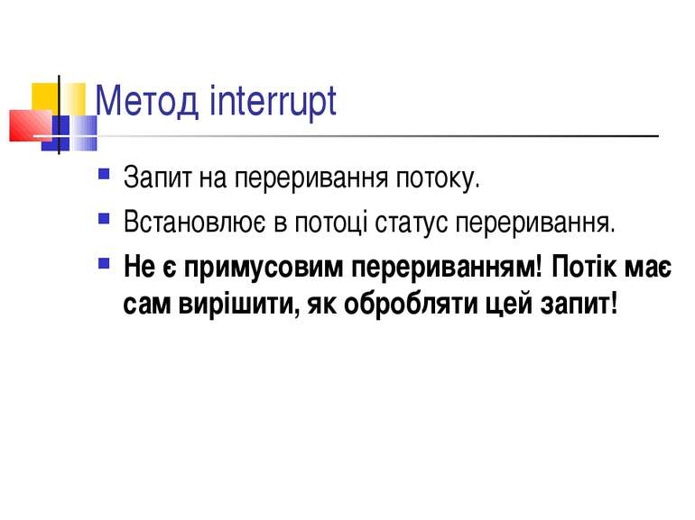 Метод interrupt Запит на переривання потоку. Встановлює в потоці статус перер...