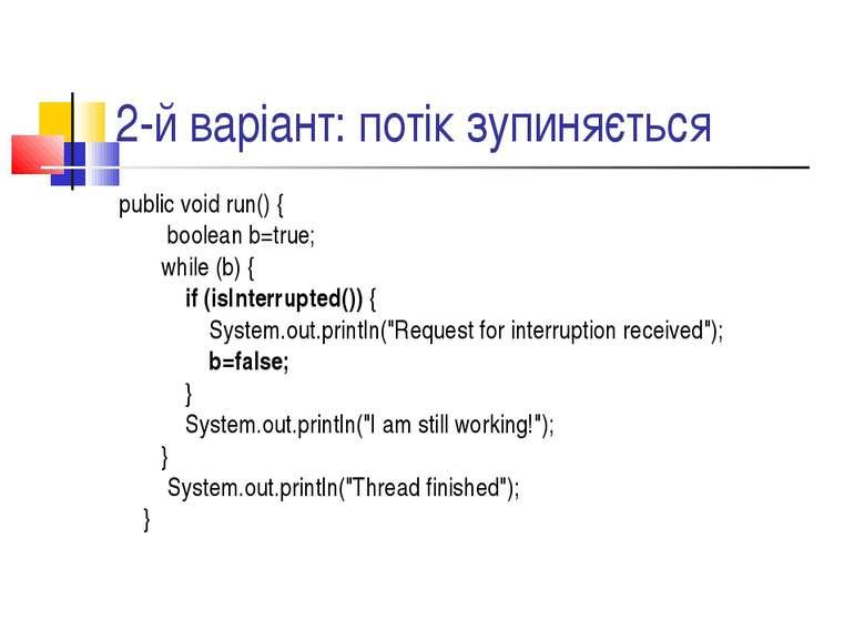 2-й варіант: потік зупиняється public void run() { boolean b=true; while (b) ...