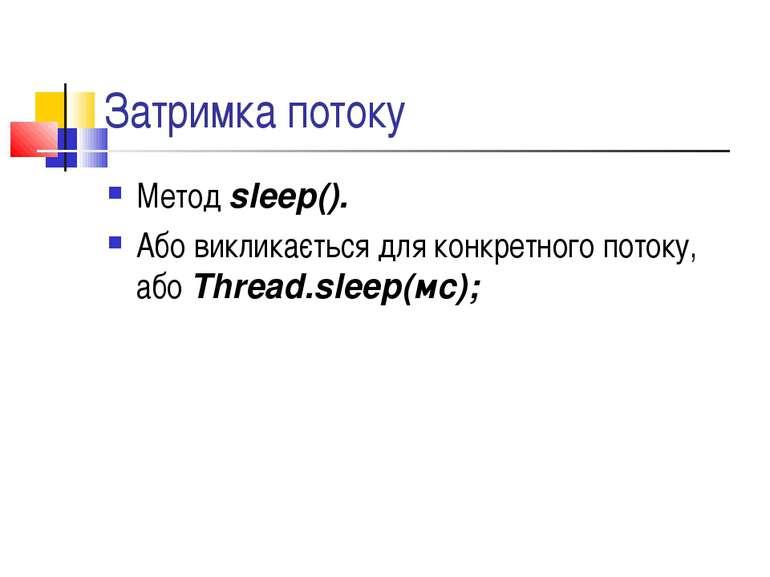 Затримка потоку Метод sleep(). Або викликається для конкретного потоку, або T...