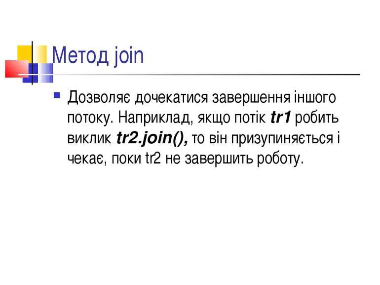Метод join Дозволяє дочекатися завершення іншого потоку. Наприклад, якщо поті...