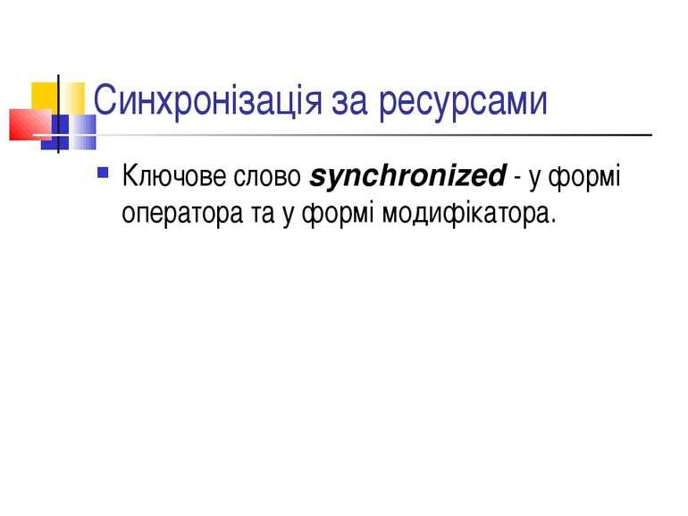 Синхронізація за ресурсами Ключове слово synchronized - у формі оператора та ...