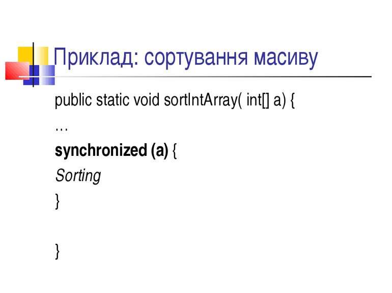 Приклад: сортування масиву public static void sortIntArray( int[] a) { … sync...