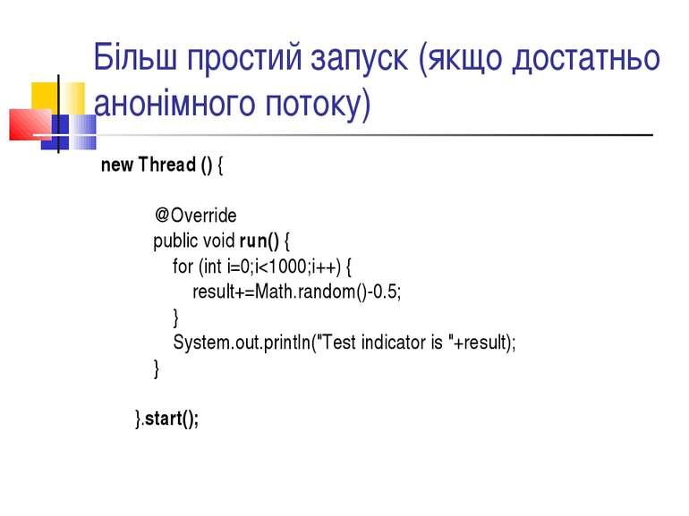 Більш простий запуск (якщо достатньо анонімного потоку) new Thread () { @Over...