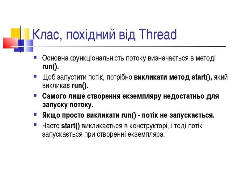 Клас, похідний від Thread Основна функціональність потоку визначається в мето...