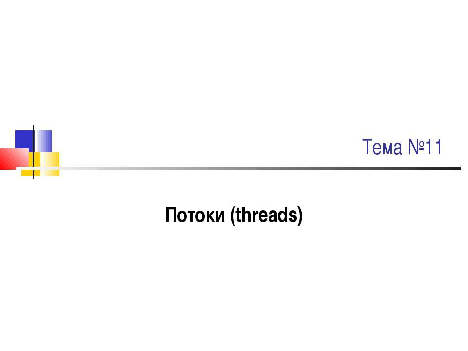 Тема №11 Потоки (threads)