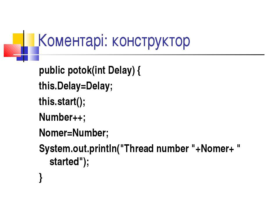 Коментарі: конструктор public potok(int Delay) { this.Delay=Delay; this.start...