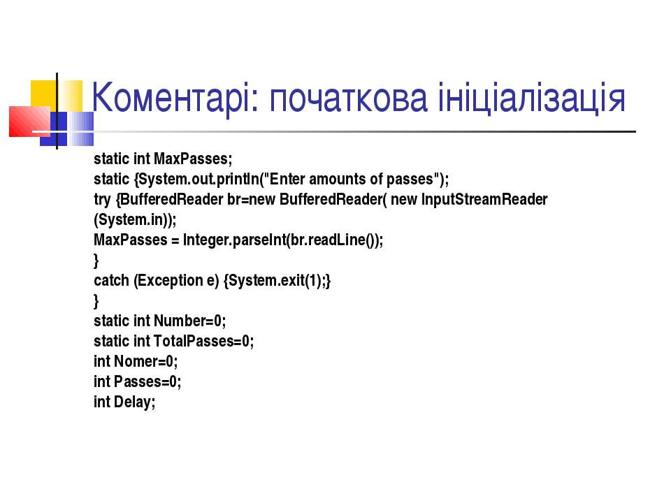 Коментарі: початкова ініціалізація static int MaxPasses; static {System.out.p...