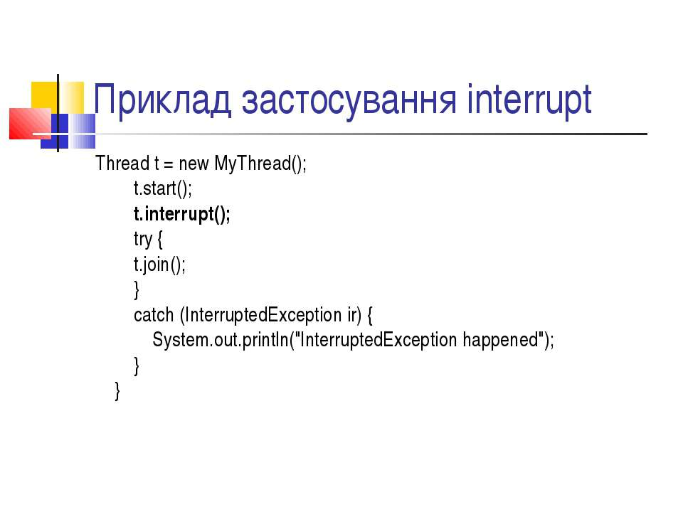Приклад застосування interrupt Thread t = new MyThread(); t.start(); t.interr...