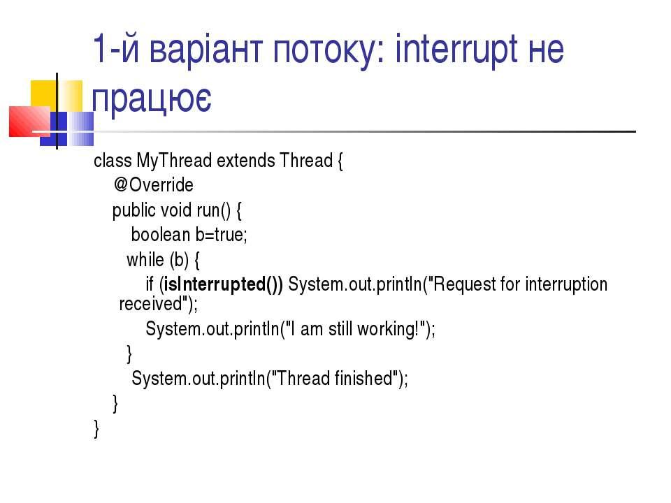 1-й варіант потоку: interrupt не працює class MyThread extends Thread { @Over...