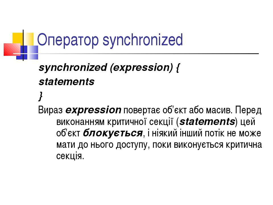 Оператор synchronized synchronized (expression) { statements } Вираз expressi...