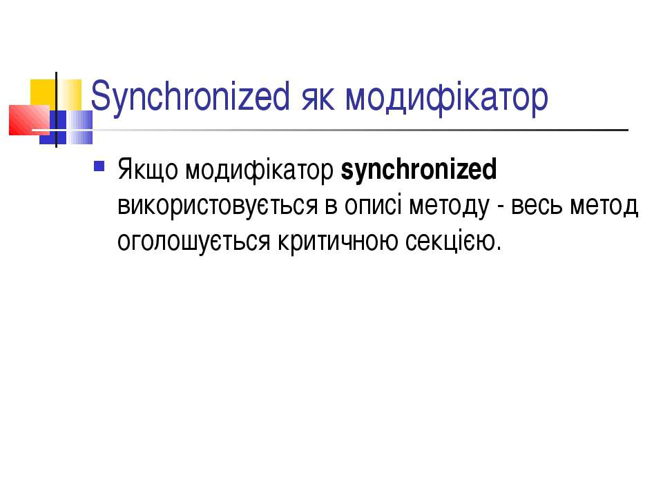 Synchronized як модифікатор Якщо модифікатор synchronized використовується в ...