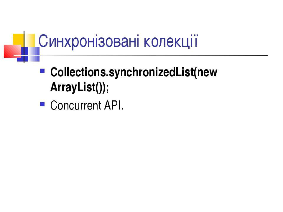 Синхронізовані колекції Collections.synchronizedList(new ArrayList()); Concur...