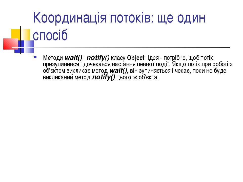 Координація потоків: ще один спосіб Методи wait() і notify() класу Object. Ід...