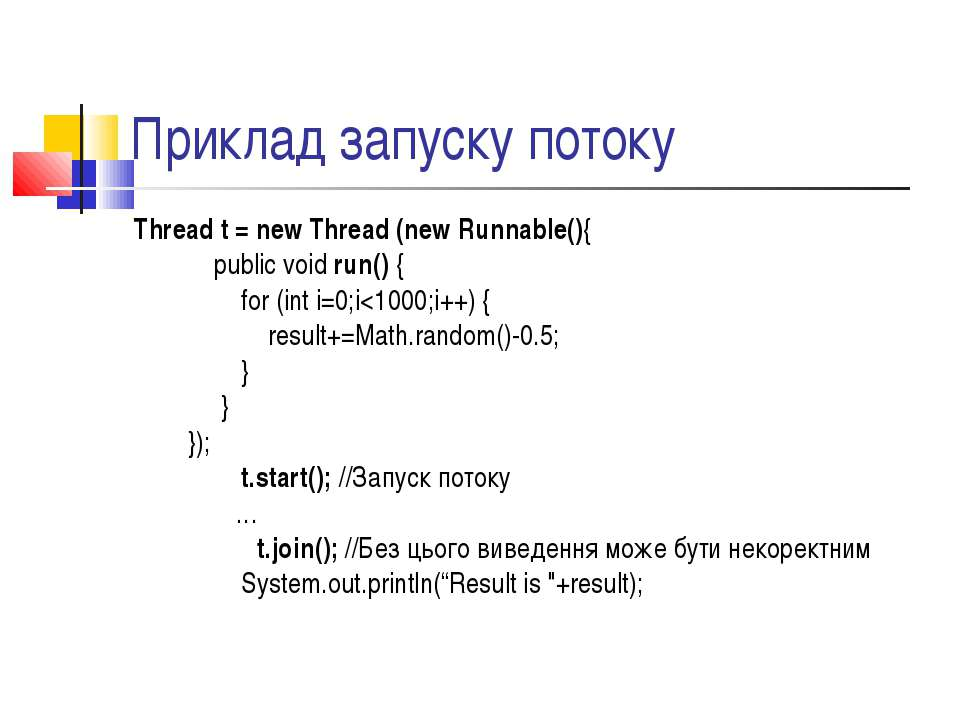 Приклад запуску потоку Thread t = new Thread (new Runnable(){ public void run...