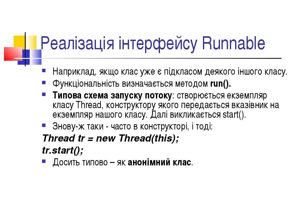 Реалізація інтерфейсу Runnable Наприклад, якщо клас уже є підкласом деякого і...